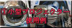1プロジェクター