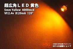 LED 自作
