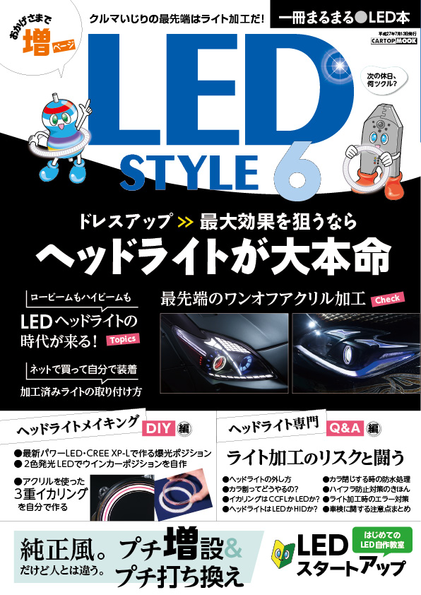 LED6_cover3