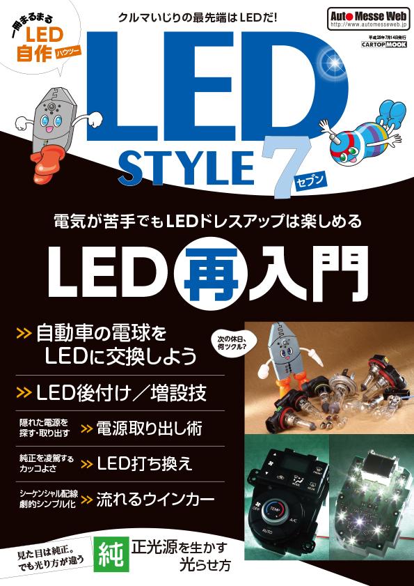 20160531LED1